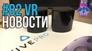 VR за Неделю 82 - SteamVR для Клубов и Magic Leap One
