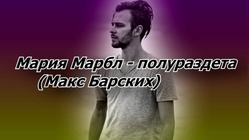 Макс Барских - Полураздета (Мария Марбл)
