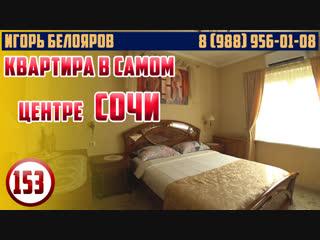 ✅ ИГОРЬ БЕЛОЯРОВ Продажа в центре, двухкомнатная квартира, вид на море - Недвижимость