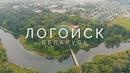 Логойск Беларусь 4k видео с квадрокоптера