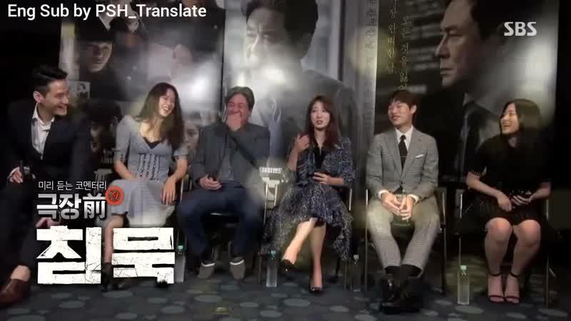 [Рус. сабы] 2017.09.30 ParkShinHye 침묵 Silence cast on SBSs Connect! Movie World