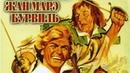 Капитан (1960) приключения, комедия (HD-720p) DUB (Советский дубляж) Жан Маре, Бурвиль, Эльза Мартинелли, Пьеррет Брюно, Анни Андерсон, Кристиан Фу
