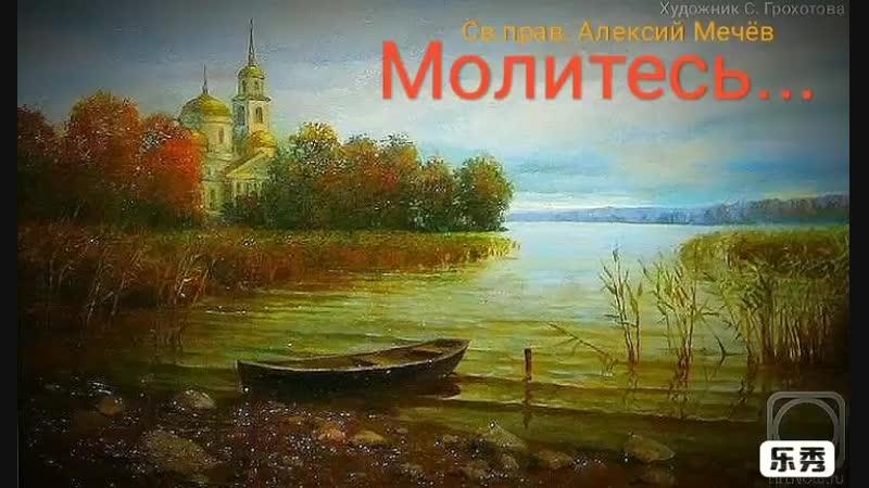 Молитесь... св.прав. Алексий Меч в.mp4 (480p).mp4