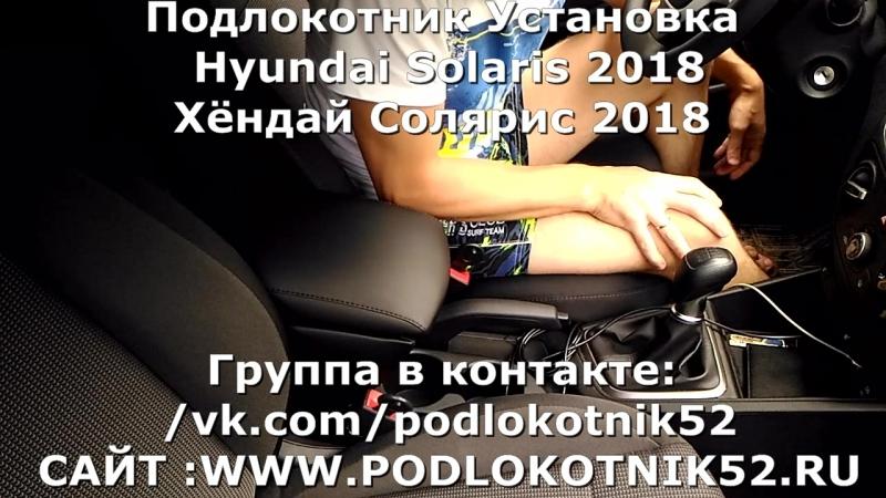 Подлокотник Hyundai Solaris 2018 Хёндай Солярис 2018
