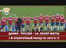 Дания - Россия - 1:0. 1-й отборочный раунд ЧЕ-2019 U-17. Обзор матча