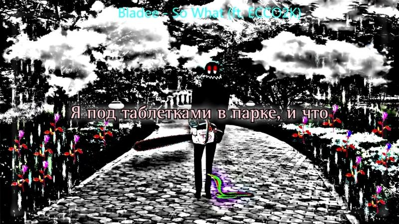 Bladee - So What (ft. ECCO2K) RUS SUB / ПЕРЕВОД / СУБТИТРЫ