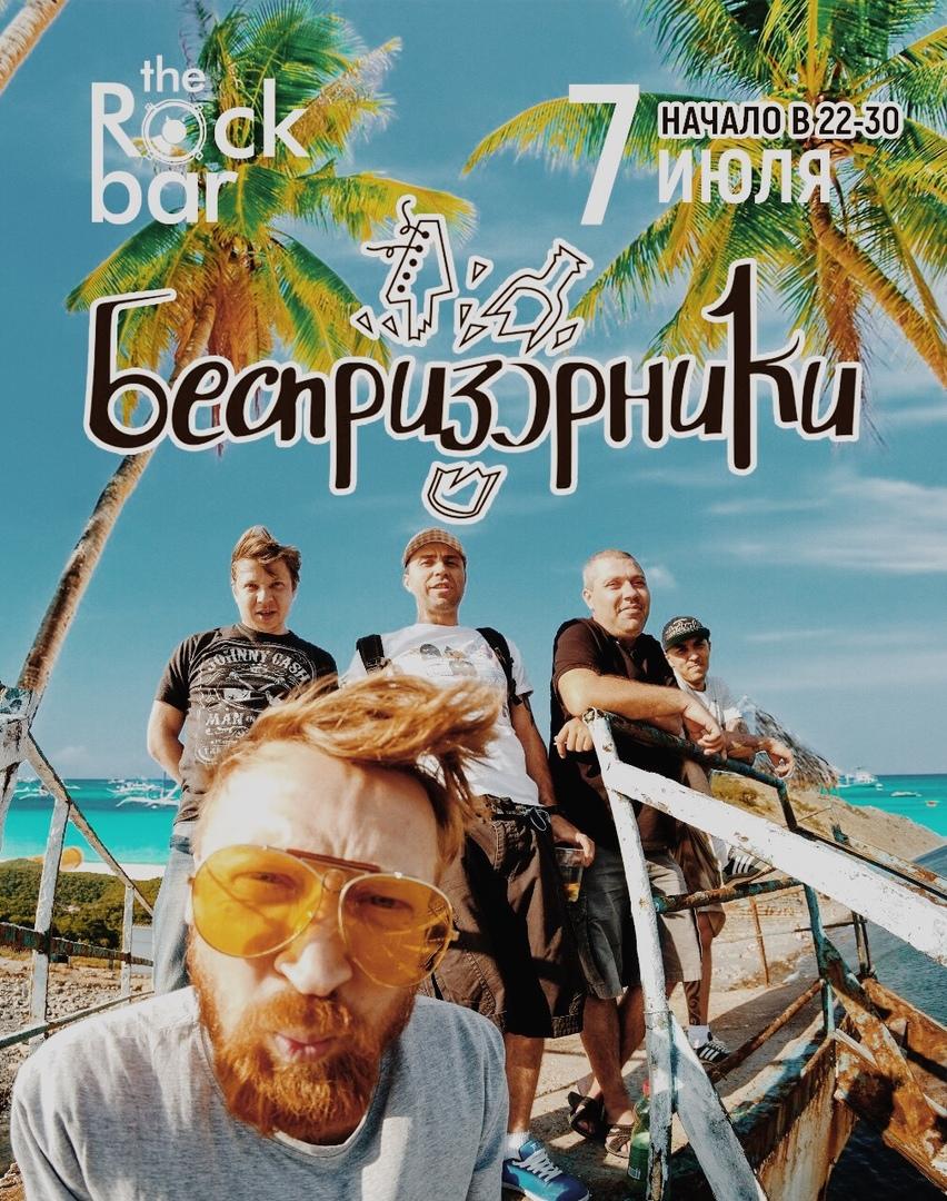 Афиша Краснодар 7 июля - БЕСПРИЗОРНИКИ TheRockBar