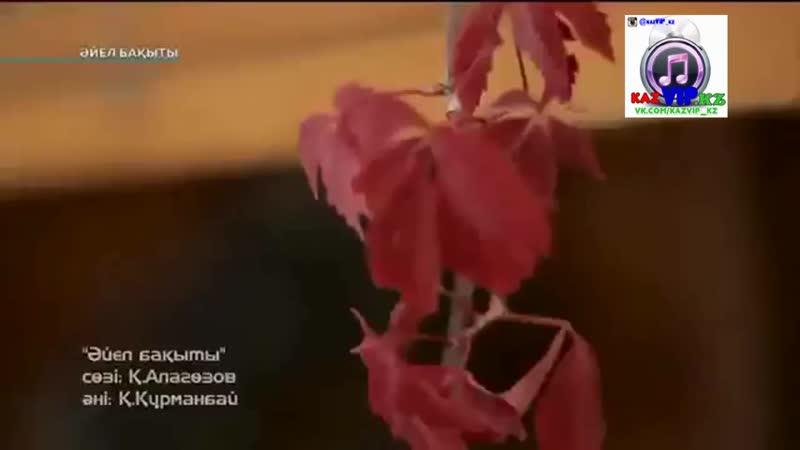 Ерке Есмахан - Әйел бақыты (Жаңа қазақша клип).mp4