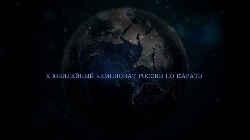 Юбилейный X Чемпионат России По Каратэ WKC