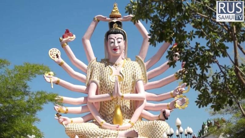 RUS Samui TV. Удивительный Самуи. Храм Ват Плай Лаем (Wat Plai Laem)