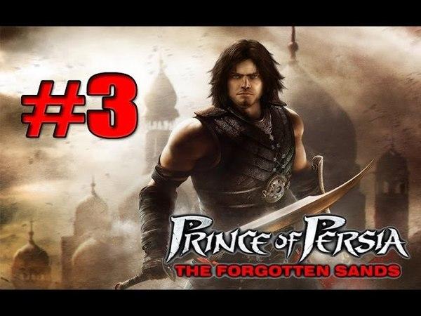 Прохождение Prince of Persia: The Forgotten Sands 3 » Freewka.com - Смотреть онлайн в хорощем качестве