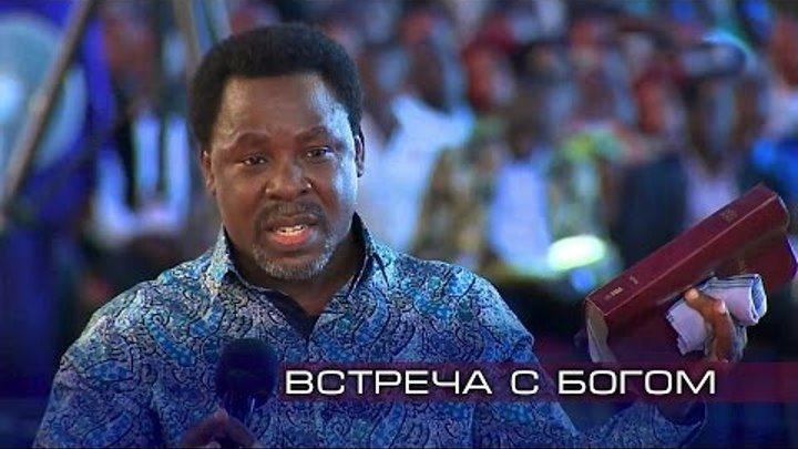 Встреча с Богом, - Ти Би Джошуа - imbf.org