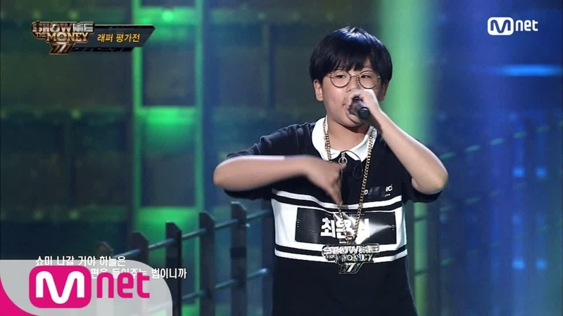 [ENG sub] Show Me The Money777 [1회] 경악 vol.2 Born in 2004 힙합 영재 ′최은서′ @래퍼평가전 180907 EP.1