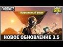 """FORTNITE PvP Королевская битва Новое Обновление 3 5 Карманный форт"""" Стрим"""
