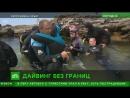 В Крыму инвалиды увидели подводный мир