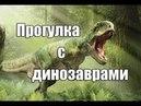 Мой фильм про динозавров. My film about dinosaurs.