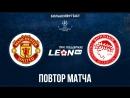 Манчестер Юнайтед - Олимпиакос. Повтор матча ЛЧ 2014 года