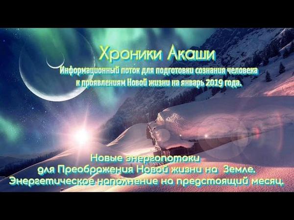 Хроники Акаши. Информационный поток на январь 2019г.