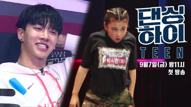 댄싱하이 -[선공개] 스웨그 넘치는 13세 댄서 박시현 무대 영상 (ft. 코치 놀람 주의) 20180820