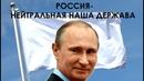 Россия-нейтральная наша держава. Слепые вожди слепых