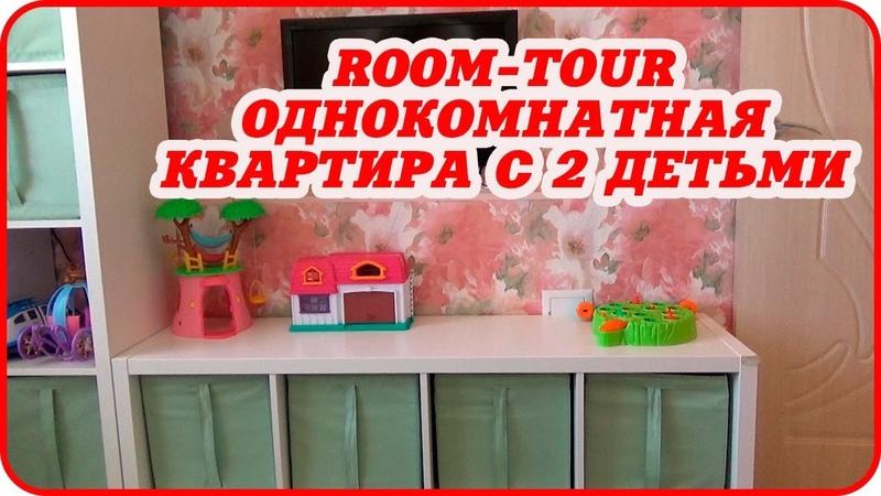 ROOM-TOUR/ОДНУШКА/ИДЕИ ПЛАНИРОВКИ