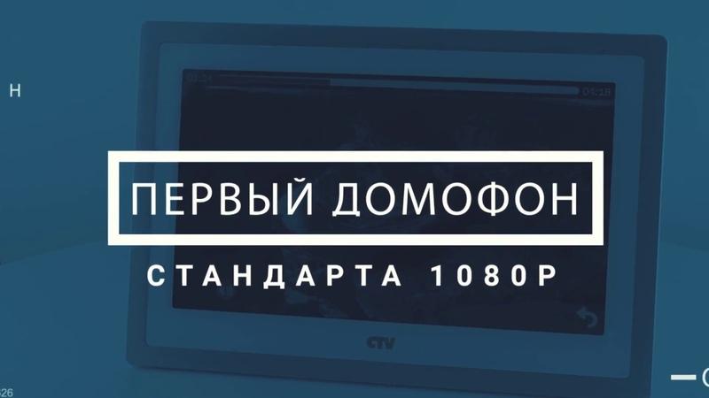 CTV-M4104AHD первый Full HD домофон Обзор