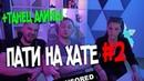 ПАТИ НА ХАТЕ 2 Hard Play Jove Alina Rin СМЕШНЫЕ МОМЕНТЫ