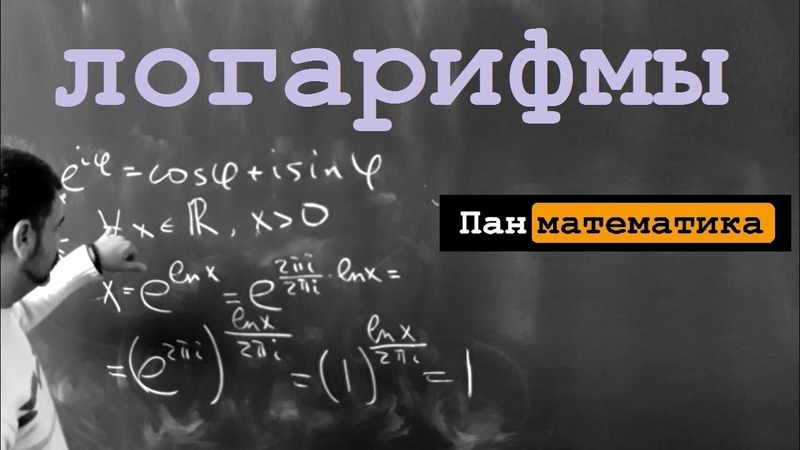 Комплексные экспонента и логарифм. Где ошибка?