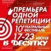 """X фестиваль """"Премьера одной репетиции"""""""