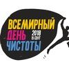 «Сделаем!2018» в Сахалинской области