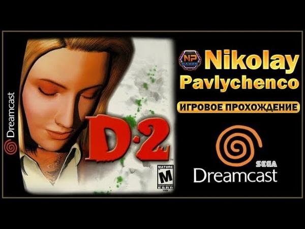 Прохождение D no Shokutaku 2 Gameplay SEGA Dreamcast прохождение игры