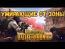 PUBG: LIVE PUBG PlayerunknownsBattlegrounds Battlegrounds BattleRoyale ПУБГ