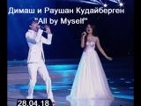 Димаш и Раушан Кудайберген ''All by Myself'' live (Жанды дауыс, 26-шы Қазақстан ассамблеясы, 28.04.18)