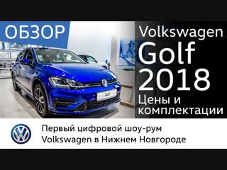 Volkswagen Golf 2018   Обзор   Цены и комплектации   Луидор-Авто