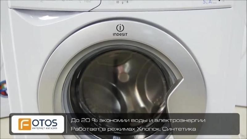 Как выбрать стиральную машину Indesit Купить стиральнуб машинкц Индезит