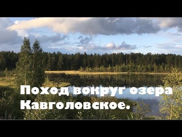 Поход вокруг озера Кавголовское.