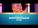 ПРЕМЬЕРА! Новый выпуск шоу Импровизация 18.09.2018