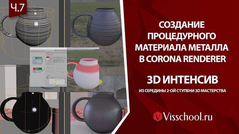 3D интенсив – создание процедурного материала металла в corona – часть 7