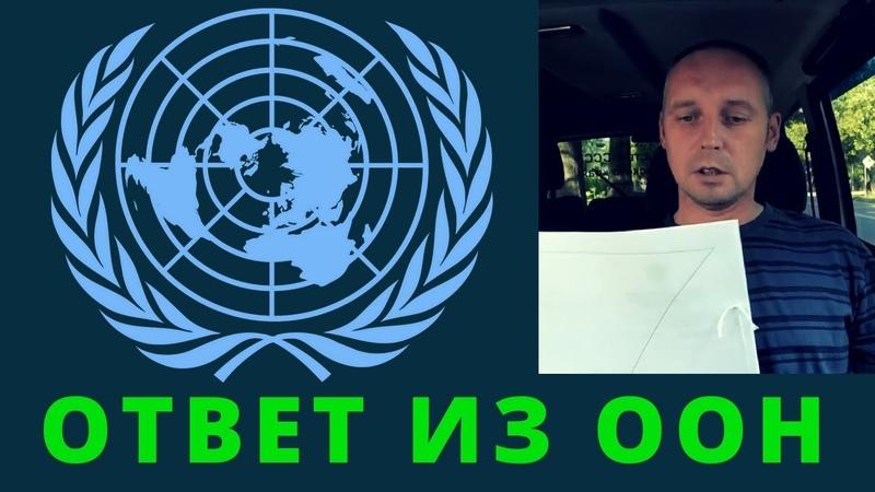 Ответ из ООН | Возрождённый СССР Сегодня