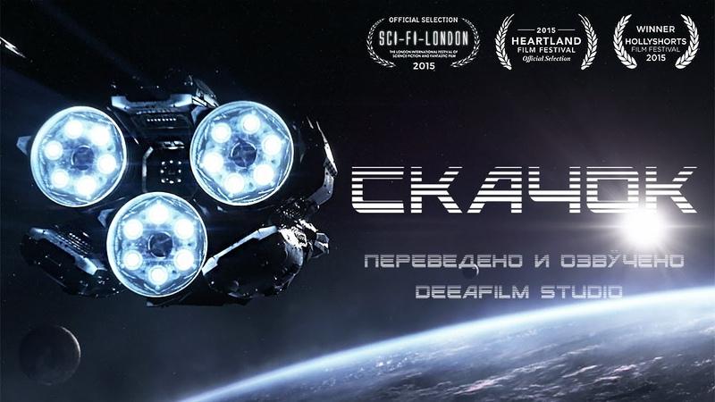 Короткометражка Скачок Озвучка DeeAFilm