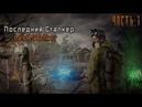 Lychi Стрим S.T.A.L.K.E.R. Тень Чернобыля Модификация - Последний Сталкер 1 часть
