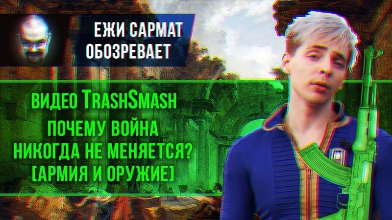 Ежи критикует видео TrashSmash (Почему война никогда не меняется)