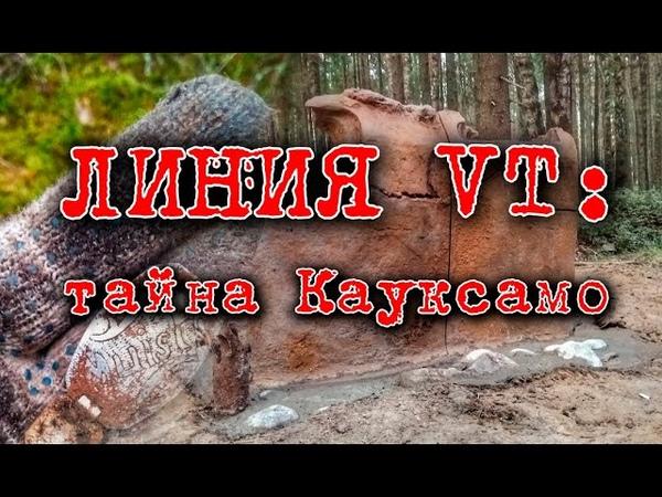 Нашли потерянную Память и полторы тонны финской брониРаскопки Второй Мировой войны