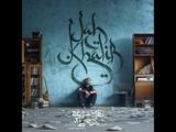 Jah Khalib - Ты Словно Целая Вселенная (minus)