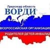 ВОРДИ РО Тверской области