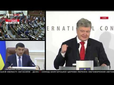 Порошенко: Россия применяет циничные и жестокие методы в рамках гибридной войны 07.11.18