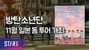 방탄소년단 'LOVE YOURSELF' 일본 투어 포스터 공개 (BTS World Tour Poster 'LOVE YOURSELF' - Japan Edition)