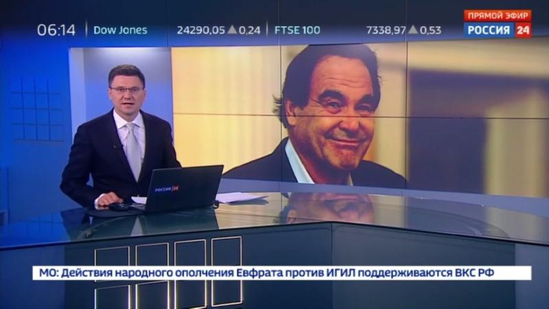 Новости на Россия 24 • Оливер Стоун американские политики толкают свою страну к большой войне