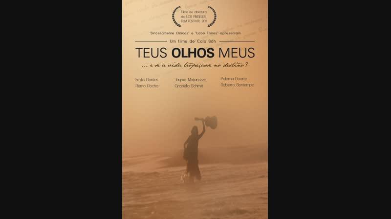 Твои мои глаза _ Teus Olhos Meus (2011) Бразилия