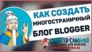 Как создать многостраничный блог на blogger 👍 8. БЛОГ НА BLOGGER 2018